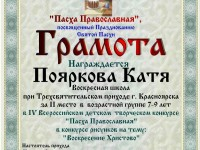 Пояркова Катя -2м