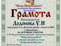 участие Додонова У.Н