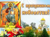 kartinka-s-prazdnikom-novoletiya-59839